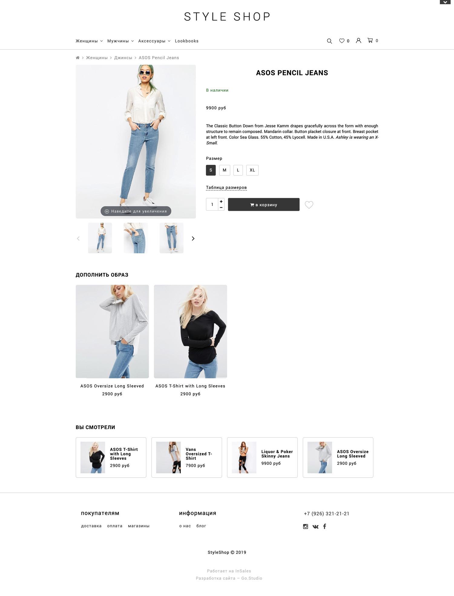 Шаблон интернет магазина - Styleshop