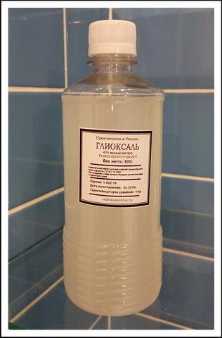 Глиоксаль (щавеливый альдегид) водный 40% раствор, уп. 600г. (ПЭТ)