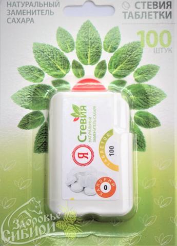Стевия таблетки 100 и 200 шт. натуральный заменитель сахара