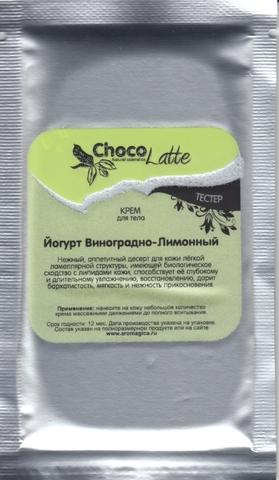 Тестер Крем для тела Йогурт ВИНОГРАДНО-ЛИМОННЫЙ, 10g TM ChocoLatte