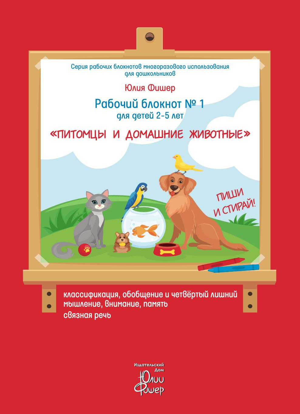 """Рабочий блокнот №1 для детей 2-5 лет """"Питомцы и домашние животные""""."""