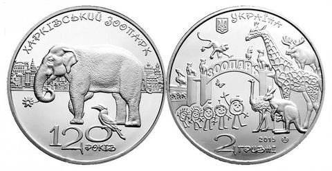 2 гривны 2015 120 лет Харьковскому зоопарку