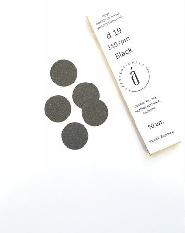 ATIS Файлы для педикюрных дисков 19 мм - 100 грит ЧЁРНЫЕ (50 штук)