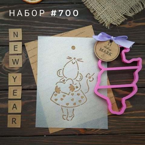 Набор №700 - Мышка с сердечком
