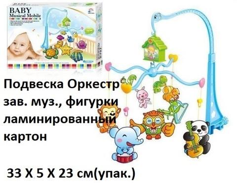 Карусель муз. DC014-4 (НИ)