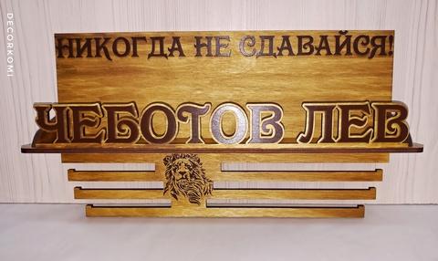Медальница с именем и фамилией из дерева
