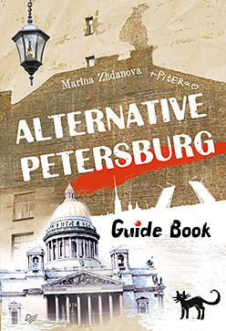 Alternative Petersburg. Guide Book follett k the man from st petersburg