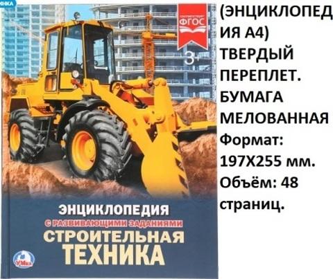Книга Энциклопедия Строительная техника 02403-3