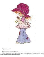 Испанский для детей. Глагол gustar, погода, времена года. Серия © Лингвистический Реаниматор