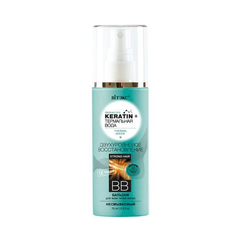 Витэкс Keratin + Термальная вода ВВ бальзам для всех типов волос Двухуровневое восстановление 12 чудес Несмываемый 75 мл