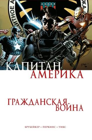 Капитан Америка. Гражданская война