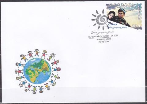 Почта ЛНР (2016 06.01) День зашиты детей-КПД на приватном конверте