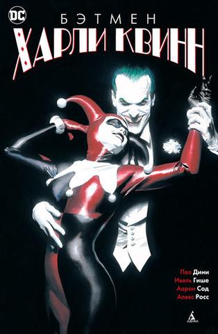 Бэтмен. Харли Квинн (2-й вариант). Сингл