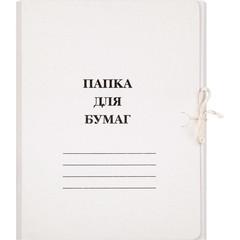 Папка для бумаг с завязками (380 г/кв.м, мелованная, 10 штук в упаковке)