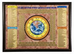 """Скретч-плакат """"100 дел…"""" в рамке (цвет - венге)"""