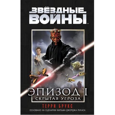 Звёздные войны. Эпизод I. Скрытая угроза