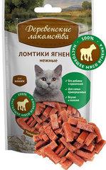 Деревенские лакомства для кошек Ломтики ягненка нежные, 50г