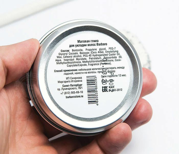 RAZ1021 Матовая глина «Barbaro» для укладки волос с сильной фиксацией (60 гр) фото 05