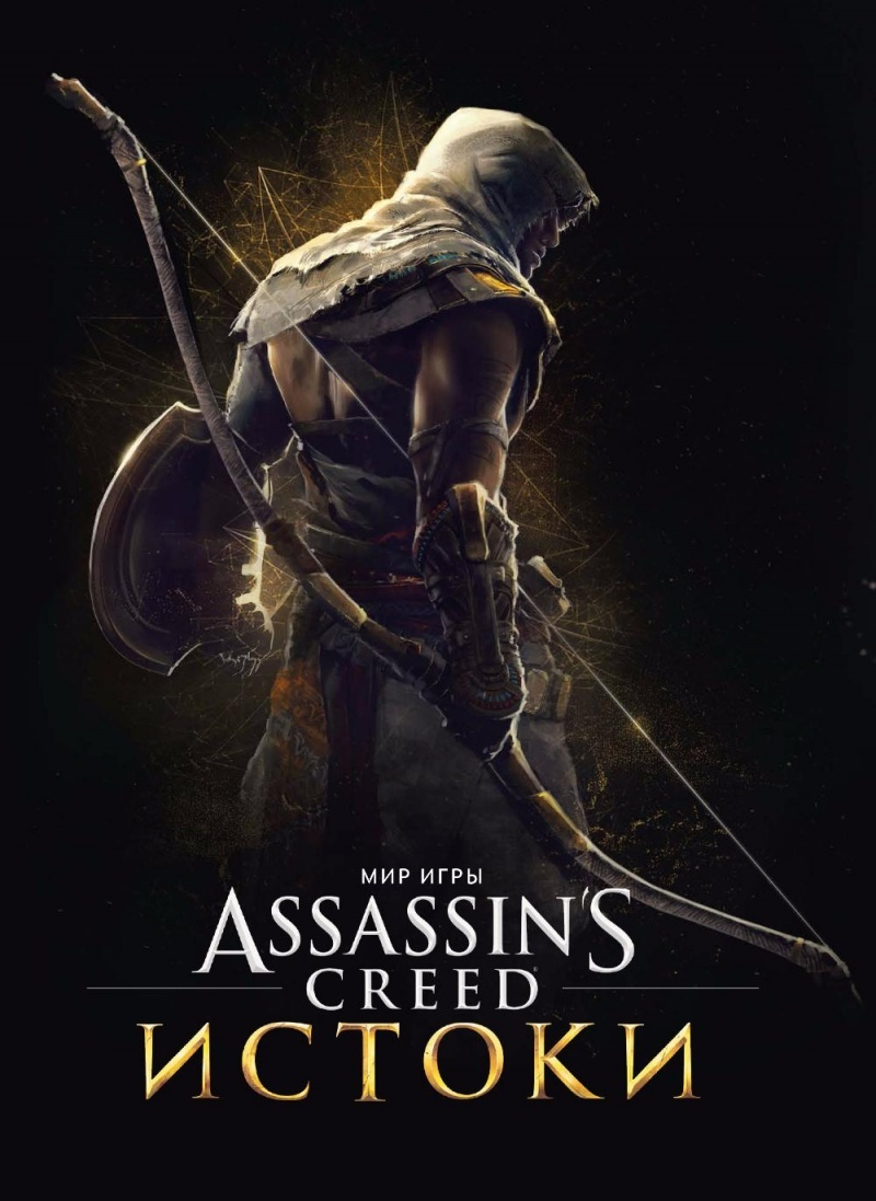 Мир игры Assassin's Creed: Истоки