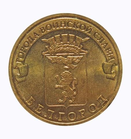 10 рублей Белгород (ГВС) 2011 г. Уценка