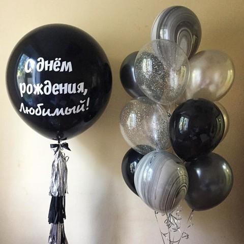 Композиция из шаров с индивидуальной надписью №6