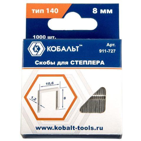 Скобы КОБАЛЬТ для степлера 8 мм, Тип 140 толщина, 1,2 мм, ширина 10,6 мм ( 1000 шт) коробк (911-727)