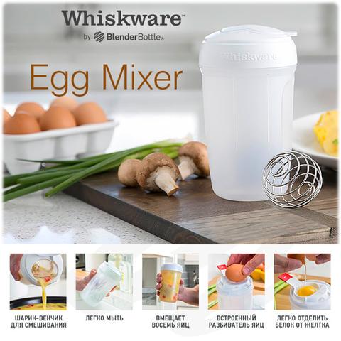 Блендер для приготовления омлетов WhiskWare
