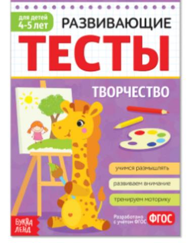 071-3306 Развивающие тесты «Знания» для детей 5-6 лет, 16 стр.