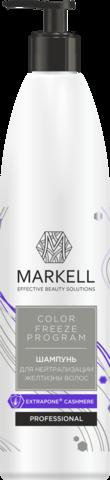 Markell Color Freeze Program Шампунь для нейтрализации желтизны волос 300мл
