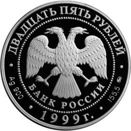 25 рублей. Русский балет - Раймонда. 1999 г. Proof