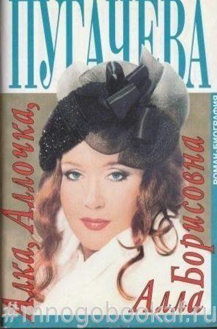 Алка, Аллочка, Алла Борисовна
