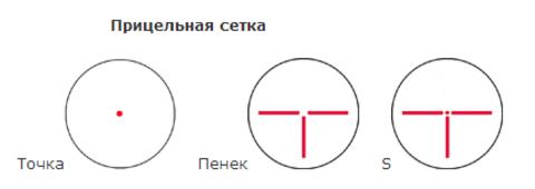 ПРИЦЕЛ КОЛЛИМАТОРНЫЙ ВОМЗ PILAD P 1X42 (WEAVER)