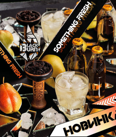 Табак Black Burn Something Fresh (Что-то свежее) 200г