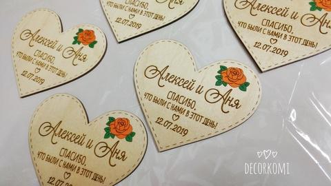 Магнит свадебный для памятной даты и деревянный сувенир для гостей