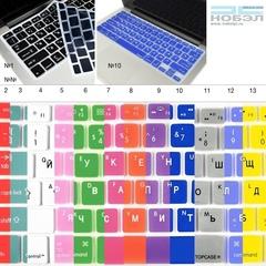 Пленка защитная Kuzy для клавиатуры кириллица Kuzy TopCase ProTouch Macbook Pro 13,15,17 силиконовая в ассортименте