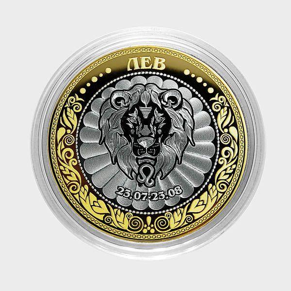 "Знак зодиака ""Лев"". Гравированная монета 10 рублей"