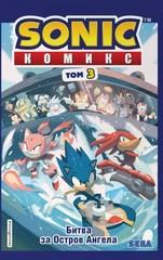 Sonic. Битва за Остров Ангела. Том 3