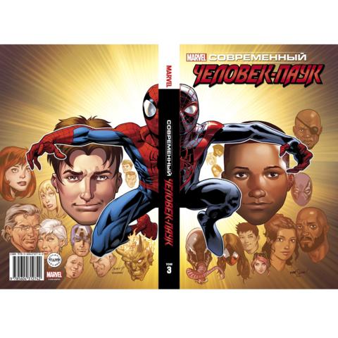 (Предзаказ) Майлз Моралес: Современный Человек-Паук. Том 3. Эксклюзивное издание для магазинов комиксов