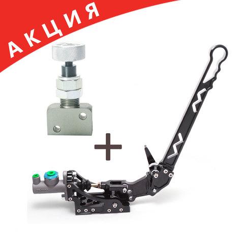 Комплект гидроручник с регулятором тормозов, цвет черный