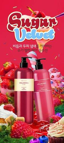 Шампунь с ягодами и молоком 480 мл Valmona Sugar Velvet Milk Shampoo