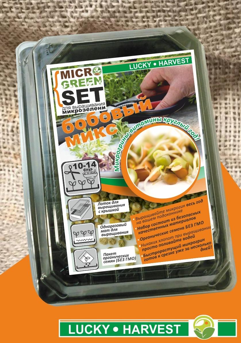 MICROGREEN SET  БОБОВЫЙ МИКС для выращивания микрозелени ТМ LUCKY HARVEST