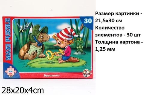 Пазлы 30 эл. макси Буратино арт.00204