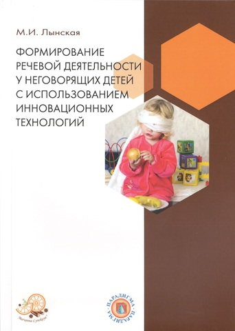 Марианна Лынская. Формирование речевой деятельности у неговорящих детей