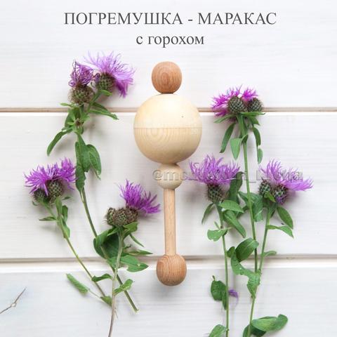 ПОГРЕМУШКА - МАРАКАС с горохом