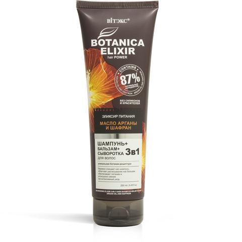 Витэкс Botanica Elixir Эликсир питания 3в1 Шампунь + Бальзам + Сыворотка для волос масло Арганы и Шафран 250мл.