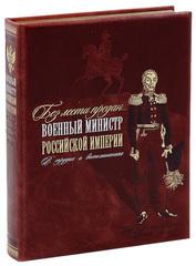Военный министр Российской империи