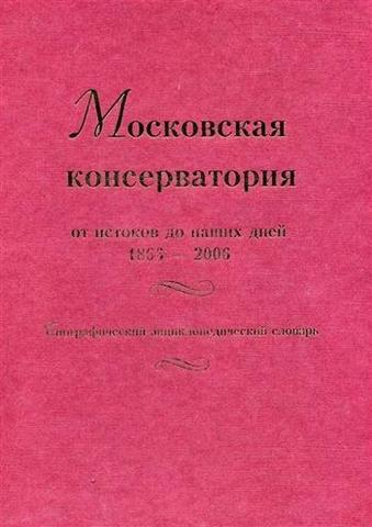 Московская консерватория. От истоков до наших дней. 1866 – 2006гг.