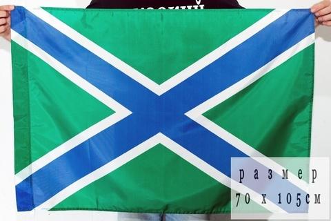 Флаг морчастей погранвойск России 70х105 см