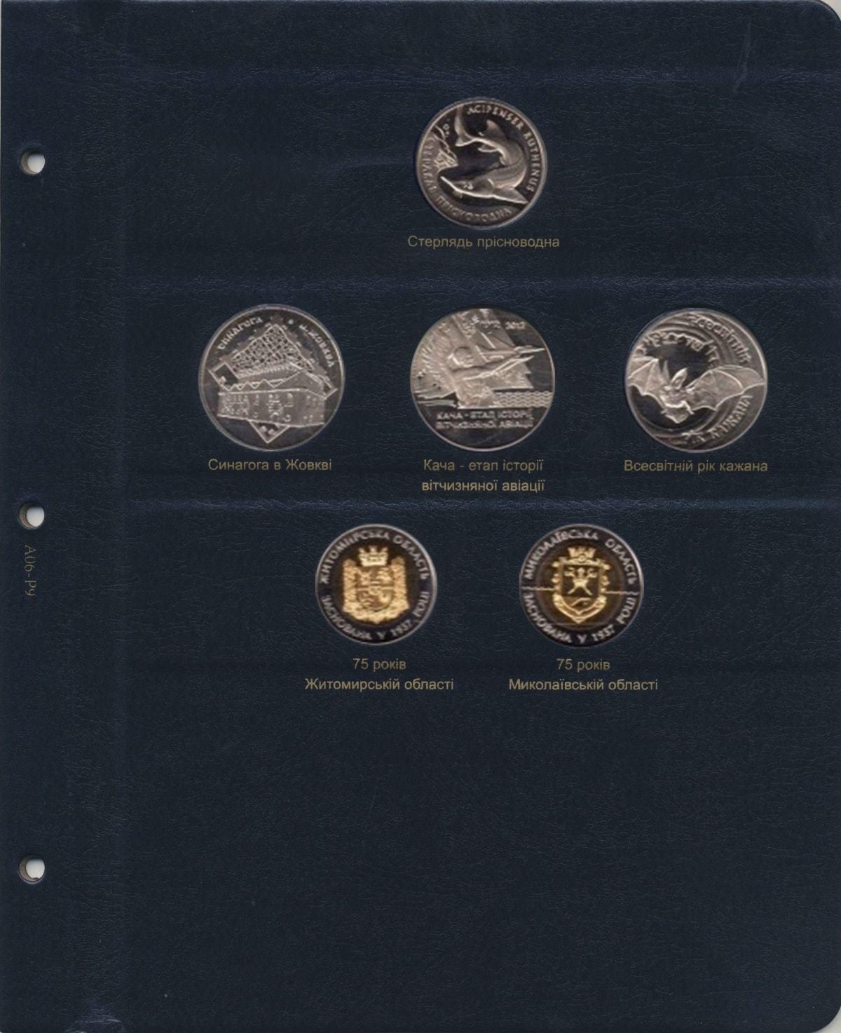 Лист №9 из альбома для юбилейных монет Украины: Том II (2006-2012 гг.) КоллекционерЪ.