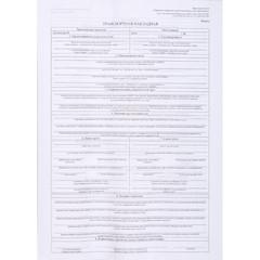 Бланк Транспортная накладная форма от 12.12.2017 офсет А4 (195x270 мм, 100 листов, в термоусадочной пленке)